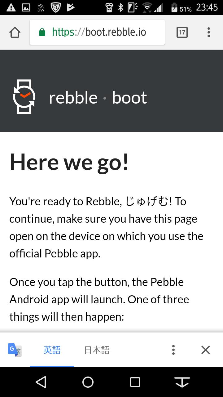 Rebbleブート開始画面