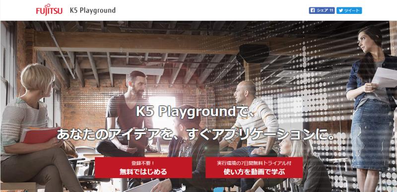K5 PlayGroundサイトイメージ